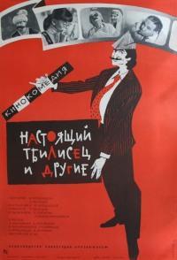 Смотреть Настоящий тбилисец и другие онлайн на Кинопод бесплатно