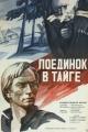 Смотреть фильм Поединок в тайге онлайн на Кинопод бесплатно