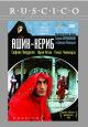 Смотреть фильм Ашик-Кериб онлайн на Кинопод бесплатно
