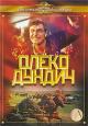 Смотреть фильм Олеко Дундич онлайн на Кинопод бесплатно