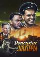 Смотреть фильм Донецкие шахтеры онлайн на Кинопод бесплатно