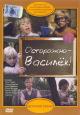 Смотреть фильм Осторожно – Василек! онлайн на Кинопод бесплатно