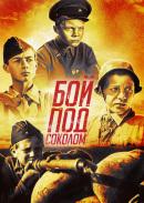 Смотреть фильм Бой под Соколом онлайн на Кинопод бесплатно