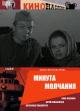 Смотреть фильм Минута молчания онлайн на Кинопод бесплатно