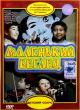 Смотреть фильм Маленький беглец онлайн на Кинопод бесплатно