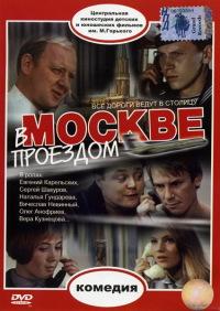 Смотреть В Москве, проездом... онлайн на Кинопод бесплатно