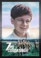 Смотреть фильм Семеро солдатиков онлайн на Кинопод бесплатно