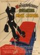 Смотреть фильм Необыкновенное путешествие Мишки Стрекачева онлайн на Кинопод бесплатно