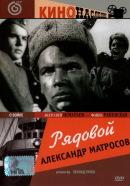 Смотреть фильм Рядовой Александр Матросов онлайн на Кинопод бесплатно