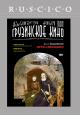 Смотреть фильм Мачеха Саманишвили онлайн на Кинопод бесплатно