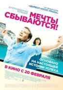 Смотреть фильм Мечты сбываются! онлайн на Кинопод бесплатно