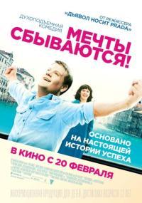 Смотреть Мечты сбываются! онлайн на Кинопод бесплатно