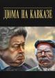 Смотреть фильм Дюма на Кавказе онлайн на Кинопод бесплатно