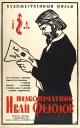 Смотреть фильм Первопечатник Иван Федоров онлайн на Кинопод бесплатно