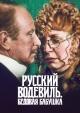 Смотреть фильм Русский водевиль. Бедовая бабушка онлайн на Кинопод бесплатно