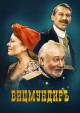 Смотреть фильм Вицмундиръ онлайн на Кинопод бесплатно
