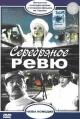 Смотреть фильм Серебряное ревю онлайн на Кинопод бесплатно