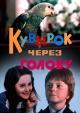 Смотреть фильм Кувырок через голову онлайн на Кинопод бесплатно