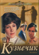 Смотреть фильм Кузнечик онлайн на Кинопод бесплатно