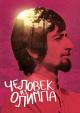 Смотреть фильм Человек из «Олимпа» онлайн на Кинопод бесплатно