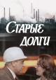 Смотреть фильм Старые долги онлайн на Кинопод бесплатно
