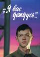 Смотреть фильм Я вас дождусь... онлайн на Кинопод бесплатно