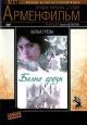 Смотреть фильм Белые грезы онлайн на Кинопод бесплатно