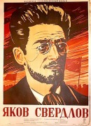 Смотреть фильм Яков Свердлов онлайн на Кинопод бесплатно