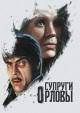 Смотреть фильм Супруги Орловы онлайн на Кинопод бесплатно