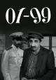 Смотреть фильм 01-99 онлайн на Кинопод бесплатно