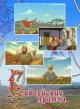 Смотреть фильм Библейские притчи онлайн на Кинопод бесплатно