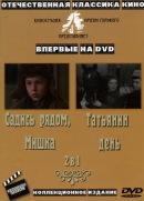 Смотреть фильм Татьянин день онлайн на Кинопод бесплатно