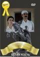 Смотреть фильм Белая кость онлайн на Кинопод бесплатно