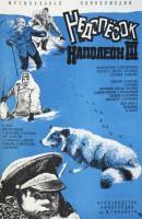Смотреть фильм Недопесок Наполеон III онлайн на Кинопод бесплатно