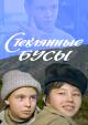 Смотреть фильм Стеклянные бусы онлайн на Кинопод бесплатно