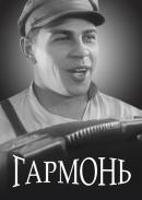 Смотреть фильм Гармонь онлайн на Кинопод бесплатно