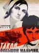 Смотреть фильм Такой большой мальчик онлайн на Кинопод бесплатно