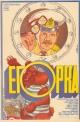 Смотреть фильм Егорка онлайн на Кинопод бесплатно