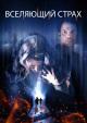 Смотреть фильм Сыны Дьявола онлайн на Кинопод бесплатно