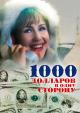 Смотреть фильм 1000 долларов в одну сторону онлайн на Кинопод бесплатно