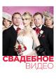 Смотреть фильм Свадебное видео онлайн на Кинопод бесплатно