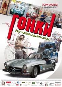Смотреть Гонки по-итальянски онлайн на Кинопод бесплатно
