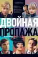 Смотреть фильм Двойная пропажа онлайн на Кинопод бесплатно