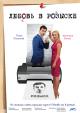Смотреть фильм Любовь в розыске онлайн на Кинопод бесплатно