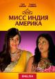 Смотреть фильм Miss India America онлайн на Кинопод бесплатно