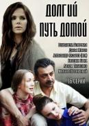 Смотреть фильм Долгий путь домой онлайн на Кинопод бесплатно