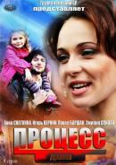 Смотреть фильм Процесс онлайн на Кинопод бесплатно