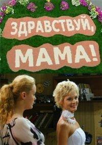 Смотреть Здравствуй, мама! онлайн на Кинопод бесплатно