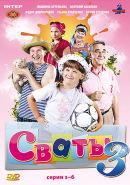 Смотреть фильм Сваты 3 онлайн на Кинопод бесплатно
