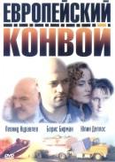 Смотреть фильм Европейский конвой онлайн на Кинопод бесплатно